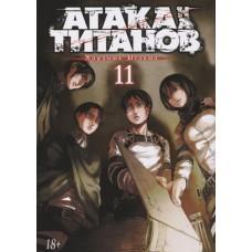 Атака Титанов. Книга 11