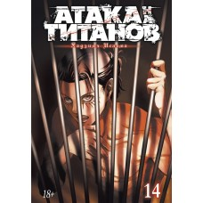 Атака Титанов. Книга 14
