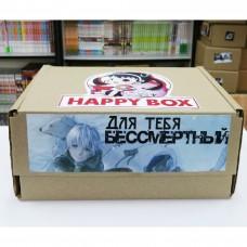 Happy Box Для тебя, Бессмертный